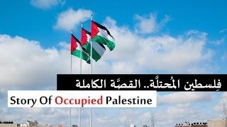 فلسطين المحتلة  القصة الكاملة | Occupied State Of  Palestine Story