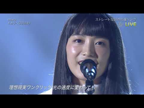 miwa 『don't cry anymore/ヒカリヘ』 THE MUSIC DAY 2018