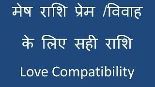 मेष राशि प्रेम  विवाह  के लिए सही राशि | Mesh Rashi Love Compatibility