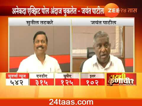 NCP Leader Sunil Tatkare Ans Shekapa Leader Jayant Patil On Exit Poll