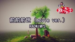 【カラオケ】前前前世 / RADWIMPS