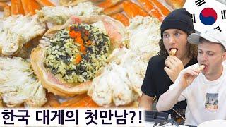 처음 만난 한국 대게와의 첫입에 설레된 영국요리사?! …
