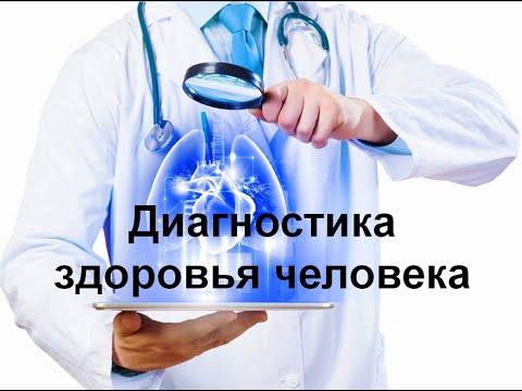Диагностика здоровья человека