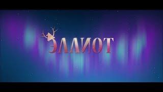 Эллиот - самый маленький олень Санты  l Русский трейлер 2018