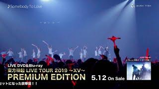 東方神起 / LIVE TOUR 2019 ~XV~ PREMIUM EDITION ダイジェスト (60sec)