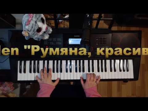 "Видеоурок на песню Milen ""Румяна, красива"""