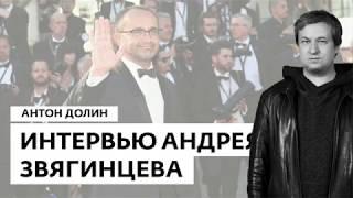Интервью Андрея Звягинцева кинокритику Антону Долину
