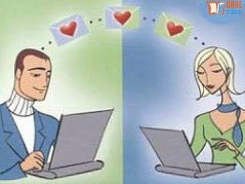 знакомство по интернету doc