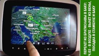 12 февраля 2017 - один день из моей жизни - перелет Братислава-Баку, ч.3 - перелет Вена-Стамбул-Баку