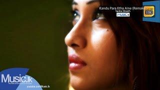 Kandu Para Etha Aine (Remake) - Sanka Dineth