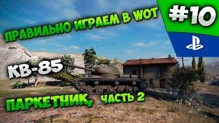 Как правильно играть в World of Tanks? Паркетник (Часть 2) КВ-85 #10