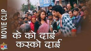 के को दाई , कस्को दाई  || Nepali Movie Clip || ADHKATTI || Gaurav Pahari