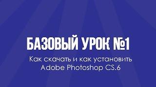 Базовый урок №1 | Где скачать и как установить Adobe Photoshop CS6