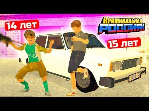 ШКОЛЬНИКИ В РОССИИ! НАШЛИ ДЕВУШКУ И УГНАЛИ У БАТИ ТАЧКУ - GTA: КРИМИНАЛЬНАЯ РОССИЯ (CRMP)