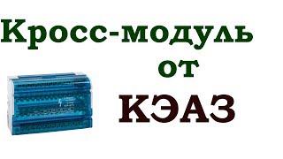 Обзорчик: кросс-модуль от КЭАЗ.