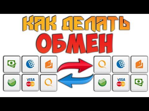 Как перекинуть деньги с WebMoney Яндекс Деньги QIWI