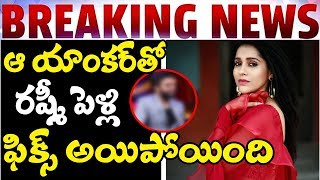 Anchor Rashmi Marriage with Star Anchor ||Jabardasth Anchor Rashmi Marriage Fixed || Top TeluguMedia