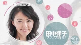 田中律子さんが、SUPでクルージングしたり、ヨガをしたりといつもよりち...