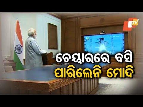 PM Modi Watches Live Telecast Of Chandrayaan-2
