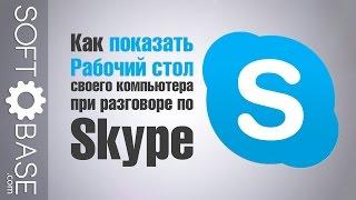"""Как показать """"Рабочий стол"""" своего компьютера при разговоре по Skype?"""