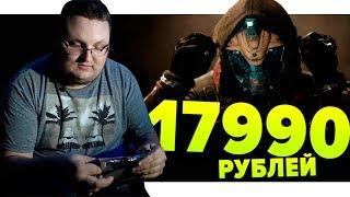 DESTINY 2 за 17990 рублей