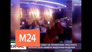 Стрельбу в кафе на Ленинском проспекте запечатлела камера видеонаблюдения - Москва 24