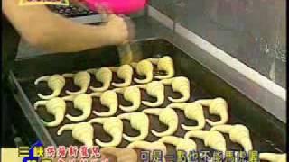 96年11月17日『今日台灣』播出~烘焙新寵兒 金的好滋味-三峽金牛角