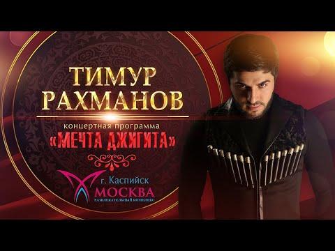 Тимур Рахманов / Сольный концерт / «Мечта Джигита» / 2019