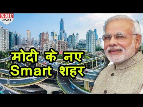 Government ने जारी की Smart cities की नई List, Lucknow, Ranchi और Bhagalpur को मिला Chance.
