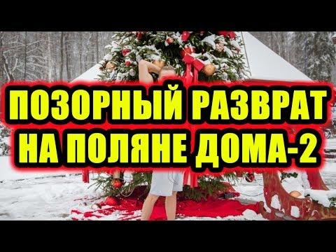 Дом 2 новости 17 января 2018 (17.01.2018) Раньше эфира