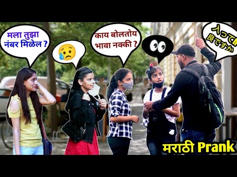 वेगळ्या भाषेत मुलींना काहीही बोलून केला Weird Language Prank ।। मराठी Prank