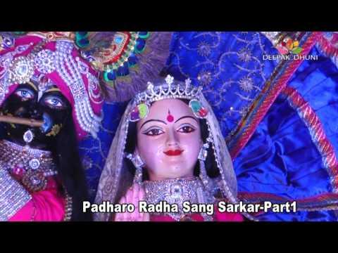 Padharo Radha Sang Sarkar  Part1 1   live24live