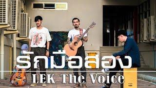 รักมือสอง-Bedroom Audio [cover by] Lek The Voice