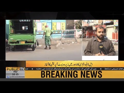 Zero Waste operation begins in Lahore | Public News