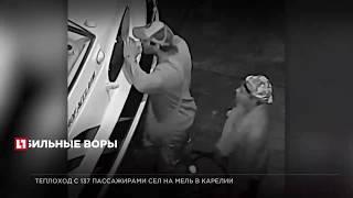 Камера видеонаблюдения сняла, как воры занимаются сексом на катере своей жертвы