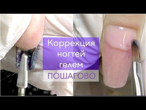 Как делается коррекция ногтей нарощенных гелем