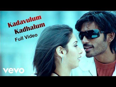 Padikkathavan - Kadavulum Kadhalum Video | Dhanush | Manisarma