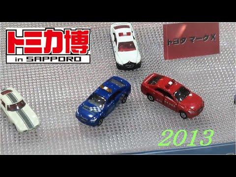 トミカ博 in SAPPORO 2013 の紹介 [tomica expo 2013]