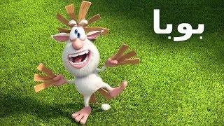 بوبا 🤪 يوم كذبة أبريل 🤡💥 تجميع مضحك - كارتون مضحك للأطفال