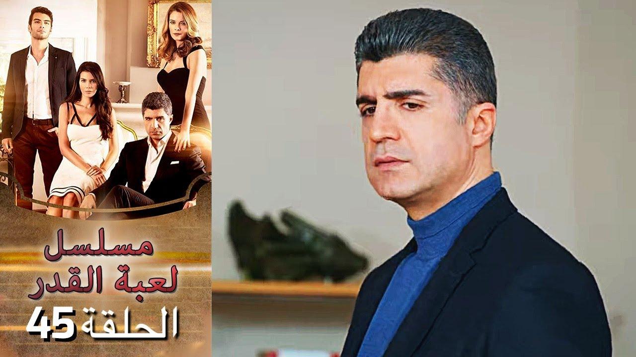 Kaderimin Yazıldığı Gün مسلسل لعبة القدر الحلقة 45