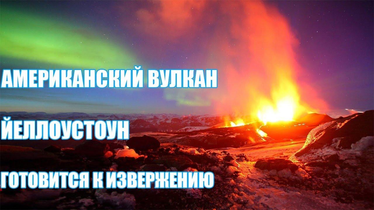 Вулкан Йеллоустоун проснулся  Конец света - Йеллоустонский супервулкан пугает черным дымом