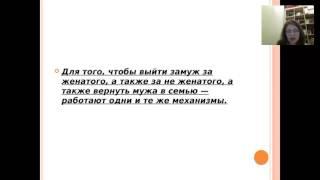 Анна Якунина    Замуж за  женатого