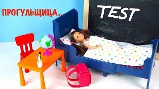 ПРОГУЛЯЛА ШКОЛУ Мультик #Барби Учительница Куклы Про школу Для детей