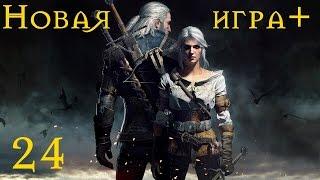 The Witcher 3: Wild Hunt - 24: Кулаки ярости Новиград , Распутывая клубок ч. 1