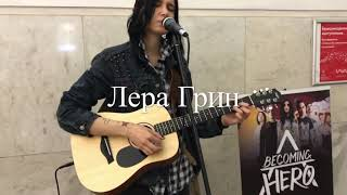 Bruno Mars Just The Way You Are Cover Лера Грин Звуки Улиц 48