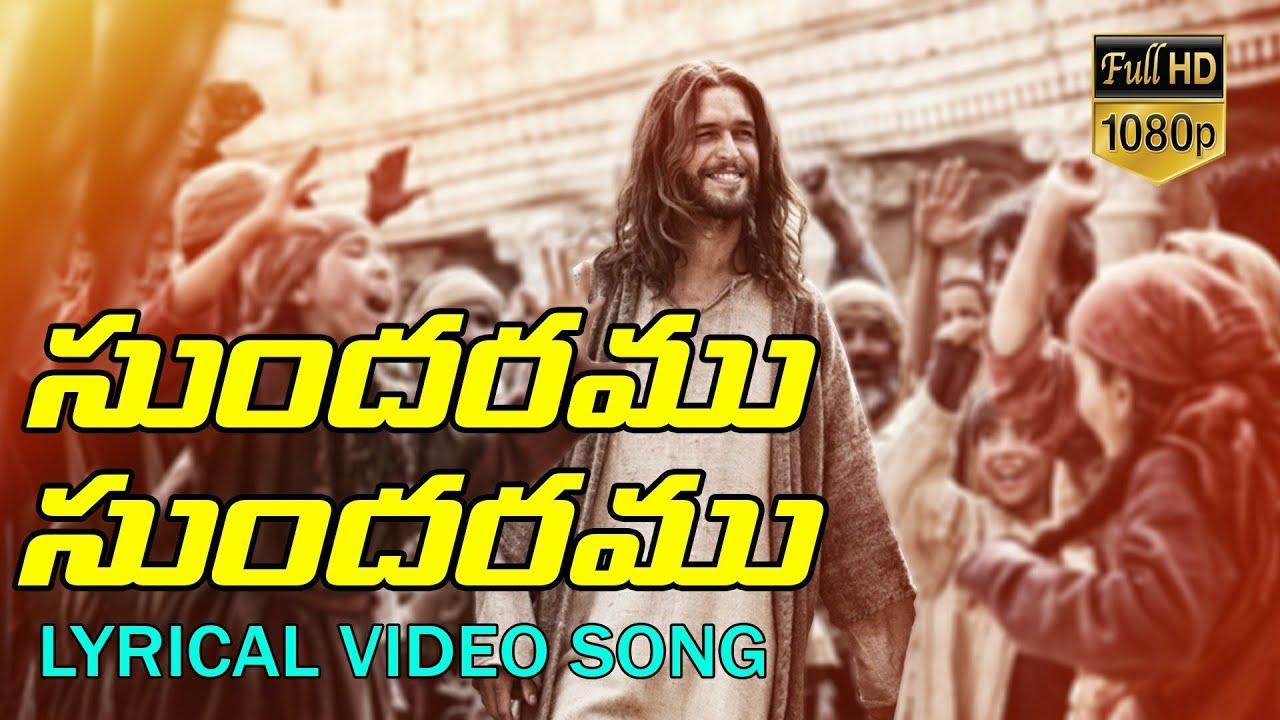 సుందరము సుందరము సుందరములు..FULL VIDEO SONG||TELUGU CHRISTIAN SONGS