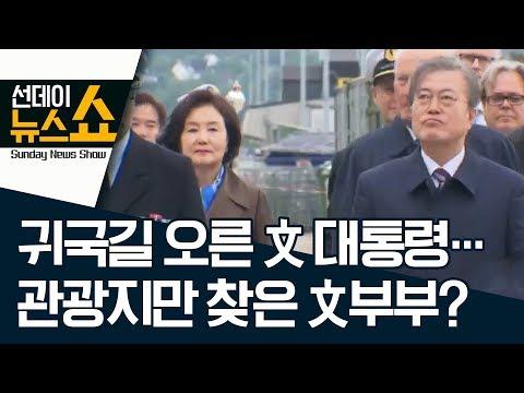 귀국길 오른 文 대통령…관광지만 찾은 文부부?   선데이뉴스쇼
