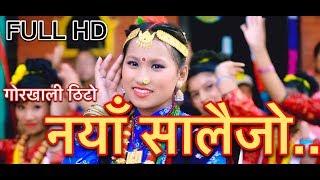New Salaijo 2074|GORKHALI THITO|यो बर्षर्कै चर्चित सालैजो||Raju Tolangi Gurung & Devi Gharti 2017