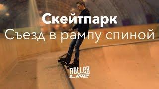 Скейтпарк — съезжаем в рампу спиной | Школа роллеров RollerLine