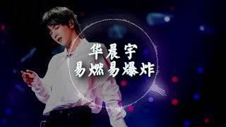 HD高清音质 【歌手2018】 华晨宇  - 《易燃易爆炸》 动态歌词版本 【必听!必欣赏!】